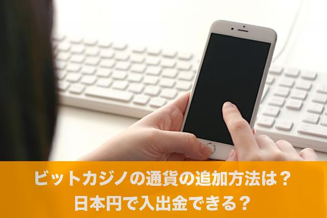 ビットカジノの通貨の追加方法は?日本円で入出金できる?
