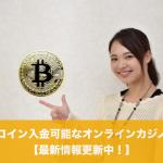 ビットコイン入金可能なオンラインカジノまとめ