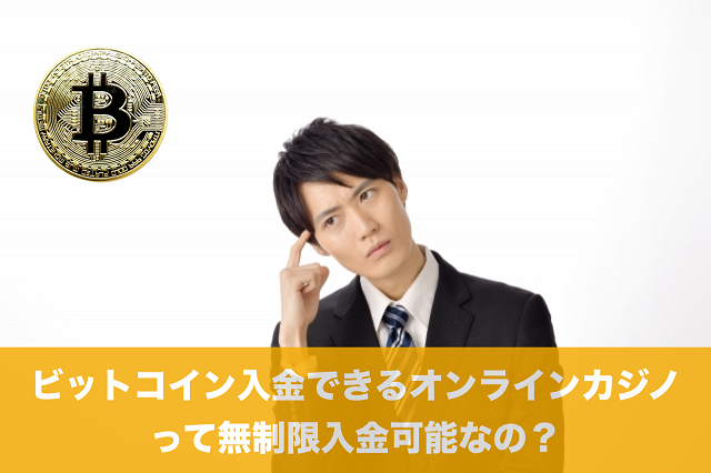 ビットコイン入金できるオンラインカジノって無制限入金可能なの?