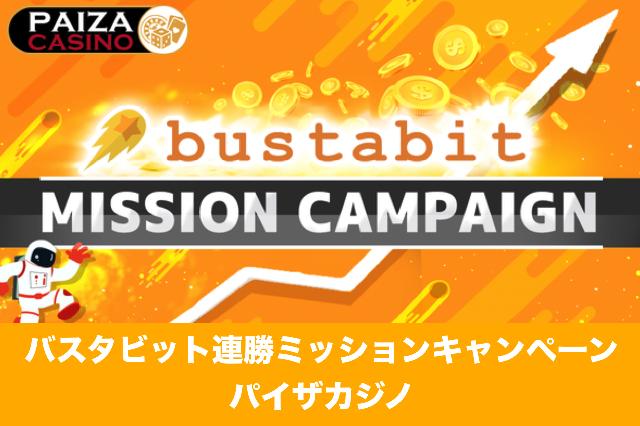 バスタビット連勝ミッションキャンペーン│パイザカジノ