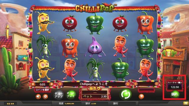 チリポップ(Chillipop)はベラジョンカジノでフリースピンが買える