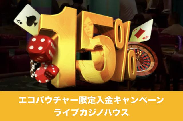 エコバウチャー限定入金キャンペーン│ライブカジノハウス
