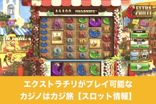 エクストラチリがプレイ可能なカジノはカジ旅【スロット情報】
