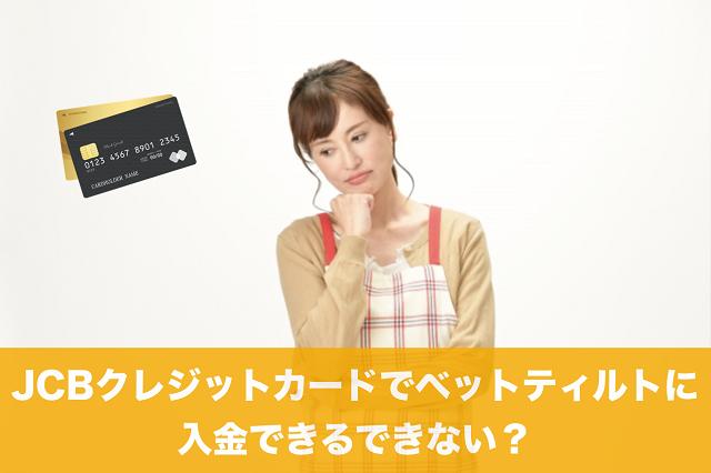 JCBクレジットカードでベットティルトに入金できるできない?