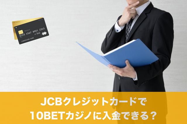 JCBクレジットカードで10BETカジノに入金できる?