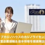 ライブカジノハウスのカジノライセンスと運営企業情報を徹底解説!