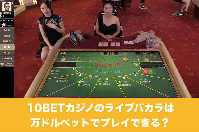 10BETカジノのライブバカラは万ドルベットでプレイできる?
