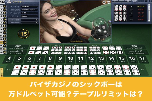 パイザカジノのシックボーは万ドルベット可能?テーブルリミットは?