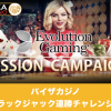 パイザカジノ ブラックジャック連勝チャレンジキャンペーン!