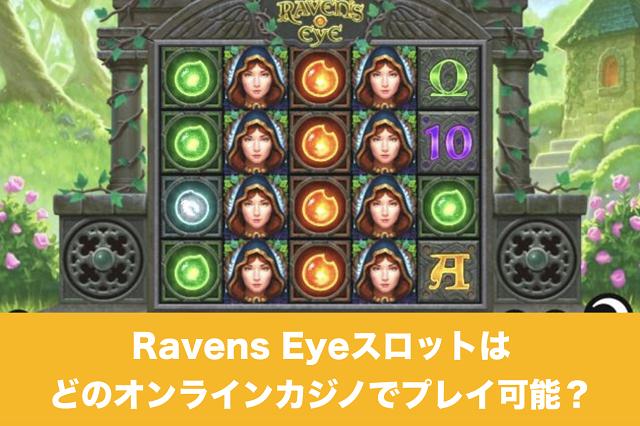 Ravens Eyeスロットはどのオンラインカジノでプレイ可能?