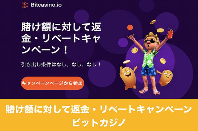 賭け額に対して返金・リベートキャンペーン│ビットカジノ