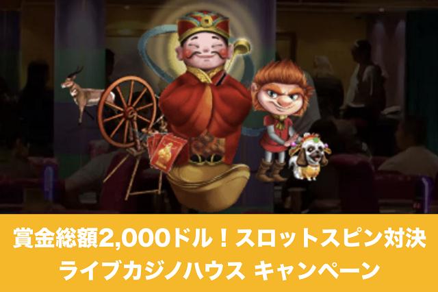 賞金総額2,000ドル 夢のスロットスピン対決│ライブカジノハウス