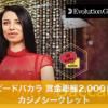 スピードバカラ 賞金総額2,000ドル│カジノシークレット