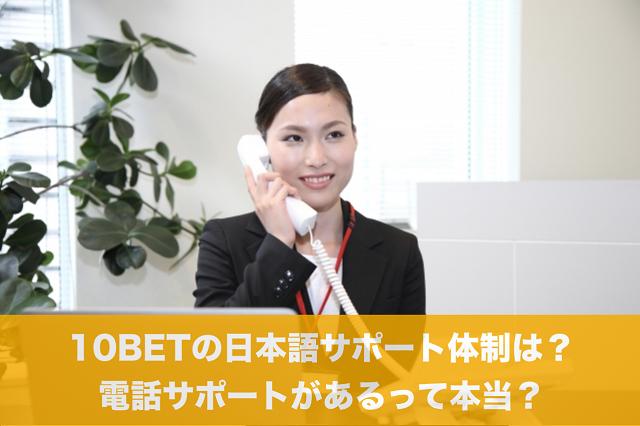 10BETの日本語サポート体制は?電話サポートがあるって本当?