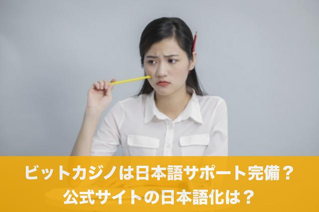 ビットカジノは日本語サポート完備?公式サイトの日本語化は?