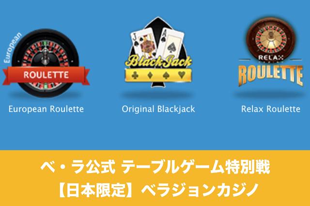 ベ・ラ公式 テーブルゲーム特別戦【日本限定】ベラジョンカジノ
