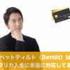 ベットティルト(Bettilt)はVプリカ入金対応って本当?