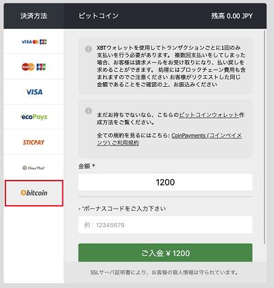 10Betにビットコインを入金する方法は?