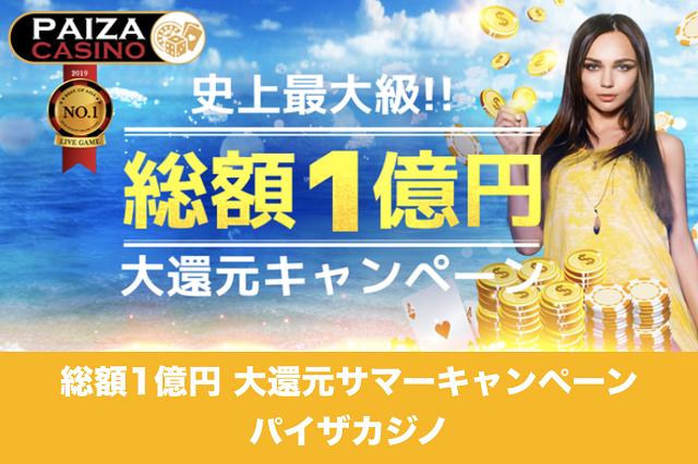 総額1億円 大還元サマーキャンペーン│パイザカジノ