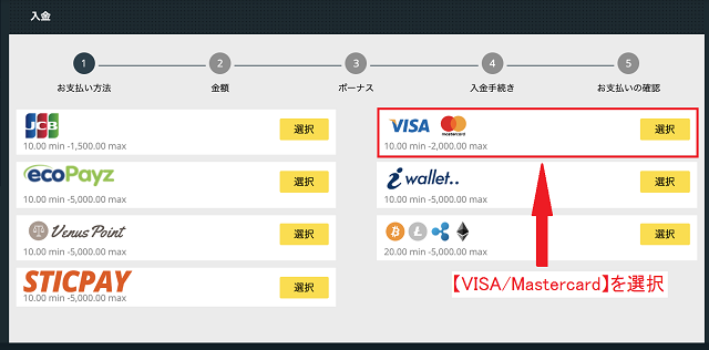 ベットティルトでのウェブマネーカードの入金方法 1