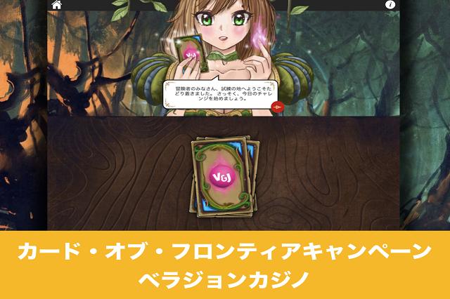 カード・オブ・フロンティアキャンペーン│ベラジョンカジノ