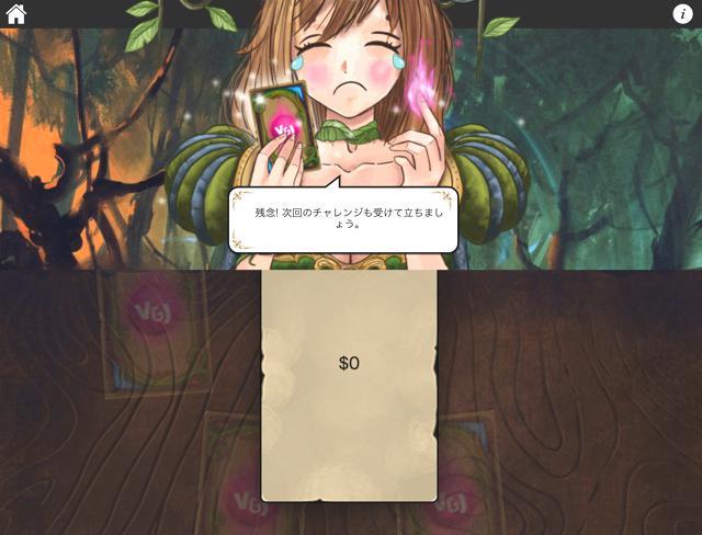 カード・オブ・フロンティアのプレイ画面 4