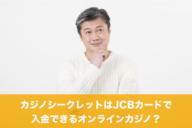 カジノシークレットはJCBカードで入金できるオンラインカジノ?