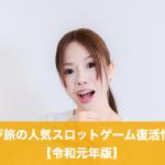 カジ旅の人気スロットゲーム復活情報【令和元年版】