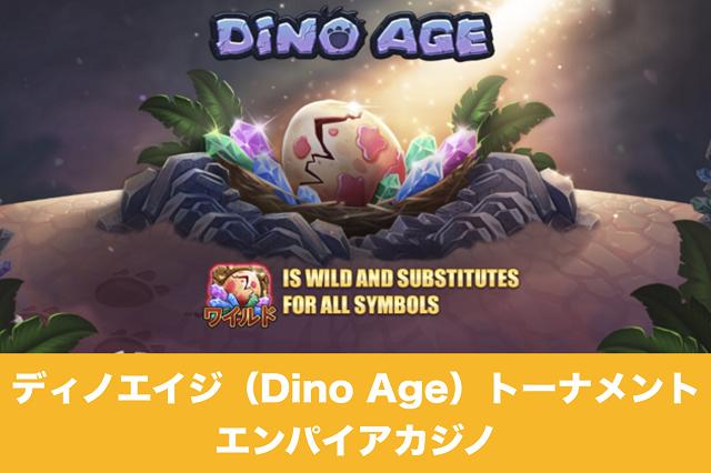ディノエイジ(Dino Age)トーナメント│エンパイアカジノ