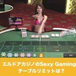 エルドアカジノのSexy Gamingのテーブルリミットは?