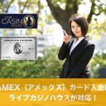 AMEX(アメックス)カード入金にライブカジノハウスが対応!