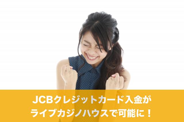 JCBクレジットカード入金がライブカジノハウスで可能に!