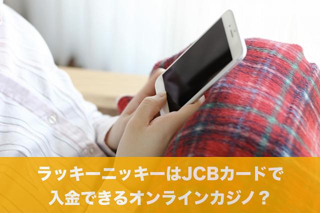 ラッキーニッキーはJCBカードで入金できるオンラインカジノ