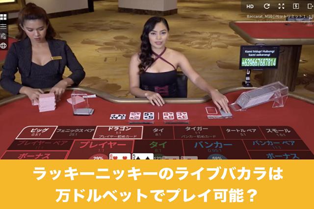 ラッキーニッキーのライブバカラは万ドルベットでプレイ可能?