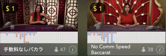 ベラジョンカジノの手数料なしバカラテーブル数は?