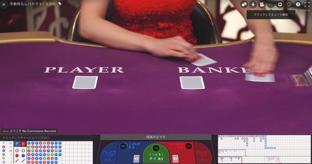 ベラジョンカジノの手数料なしバカラテーブル情報