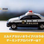 警察官や自衛官はエルドアカジノでの登録やプレイは違法か?