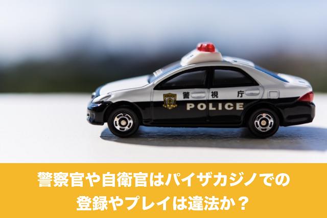 警察官や自衛官はパイザカジノでの登録やプレイは違法か?