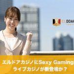 エルドアカジノにSexy Gamingのライブカジノが新登場か?