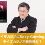パイザカジノにSexy Gamingのライブカジノが新登場か?