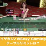 パイザカジノのSexy Gamingのテーブルリミットは?