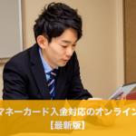 ウェブマネーカード入金対応のオンラインカジノ【最新版】