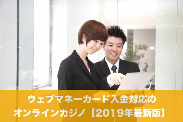 ウェブマネーカード入金対応のオンラインカジノ【2019年最新版】
