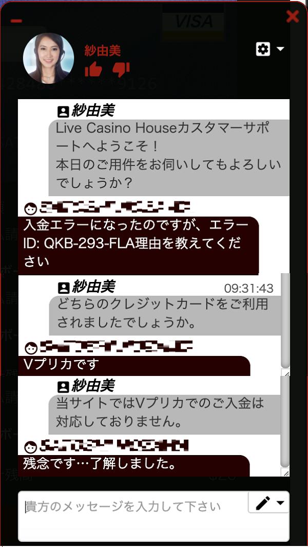 ライブカジノハウス Vプリカ入金 サポートスタッフに確認