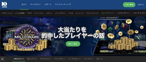 10Betの公式サイトの日本語化はどこまで対応しているか?