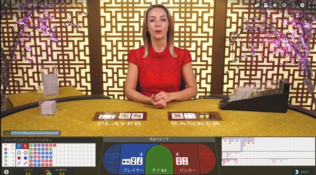 ラッキーカジノのバカラコントロールスクイーズのテーブルリミットは?