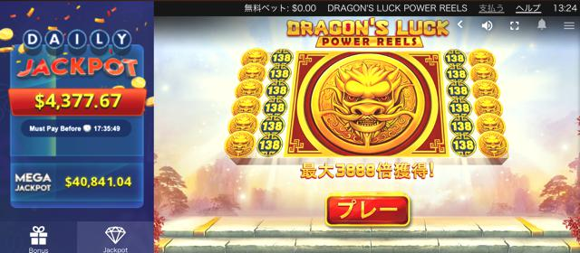 Dragon's Luck Power Reels(ドラゴンズラックパワーリールズ)のスロット情報は?