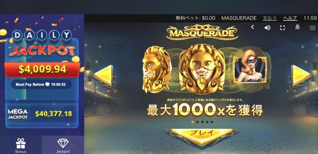 Masquerade(マスカレード)のスロット情報は?