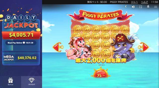 Piggy Pirates(ピギーパイレーツ)のスロット情報は?