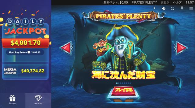 Pirates Plenty(パイレーツプレンティ)のスロット情報